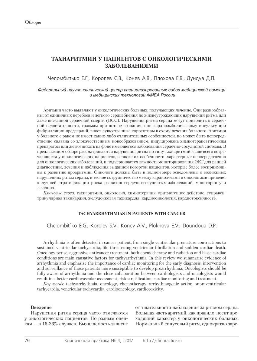 Факторы развития, признаки и методы терапии пароксизмальной тахикардии