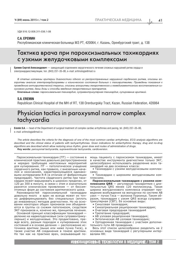 Брадикардия - понятие, формы, симптомы, лечение, разбор частных случаев