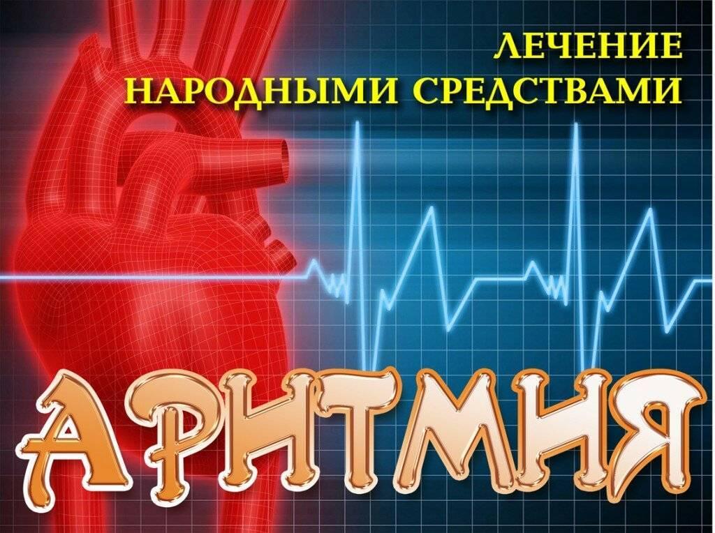 Постоянная форма аритмии: как жить с таким диагнозом?