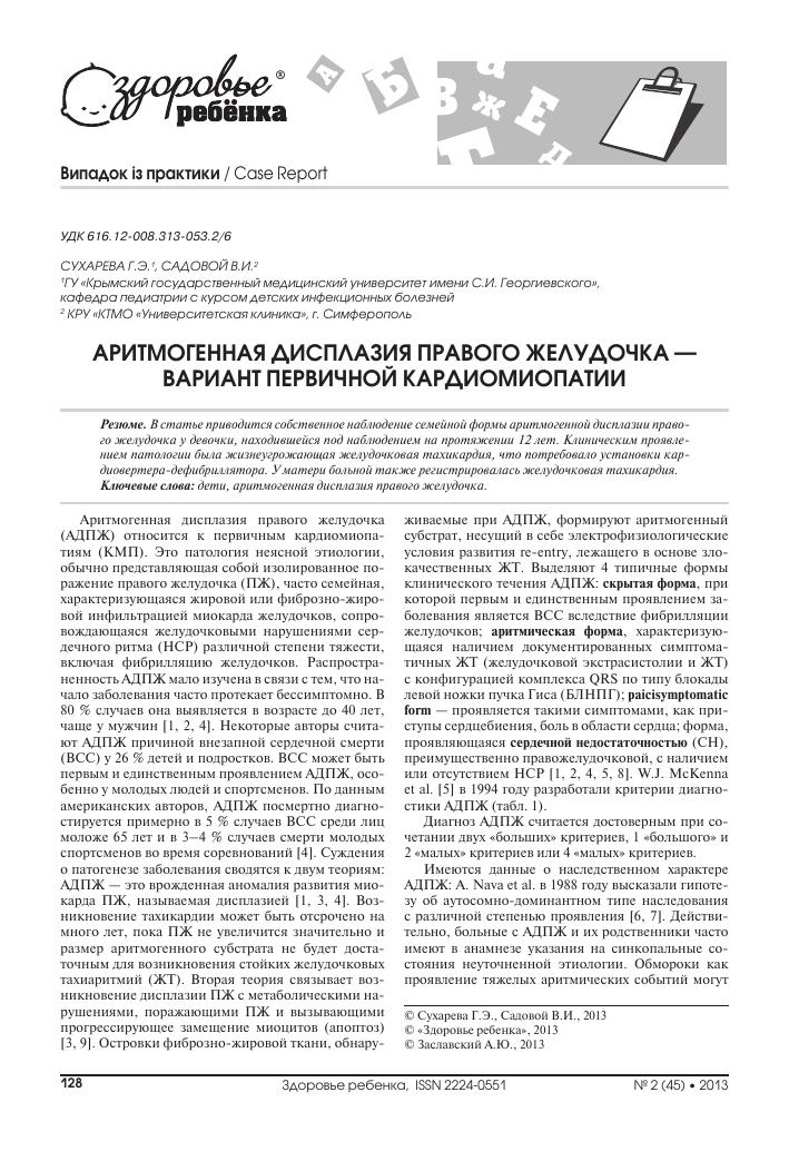 Аритмогенная дисплазия правого желудочка — википедия. что такое аритмогенная дисплазия правого желудочка