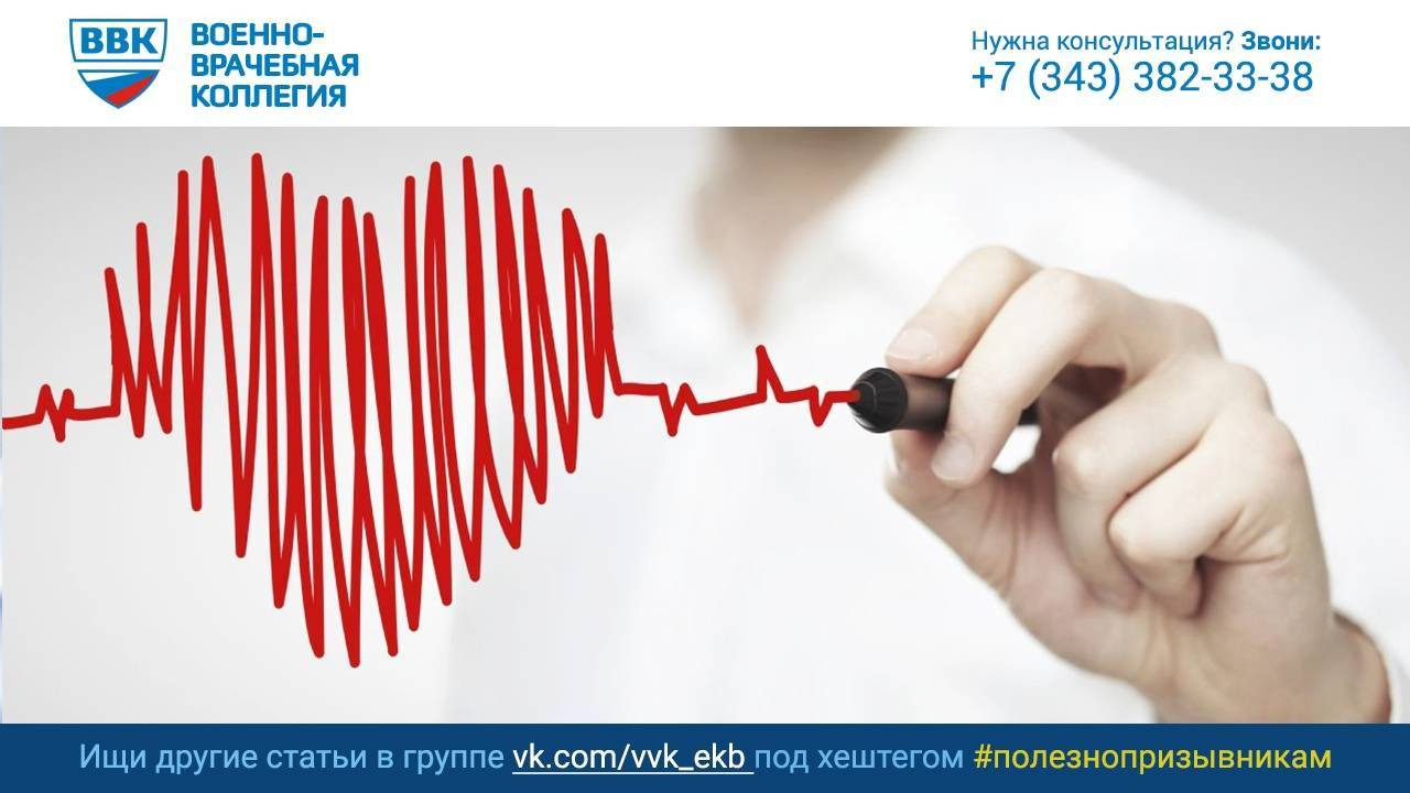 Болезни системы кровообращения. будет ли отсрочка?
