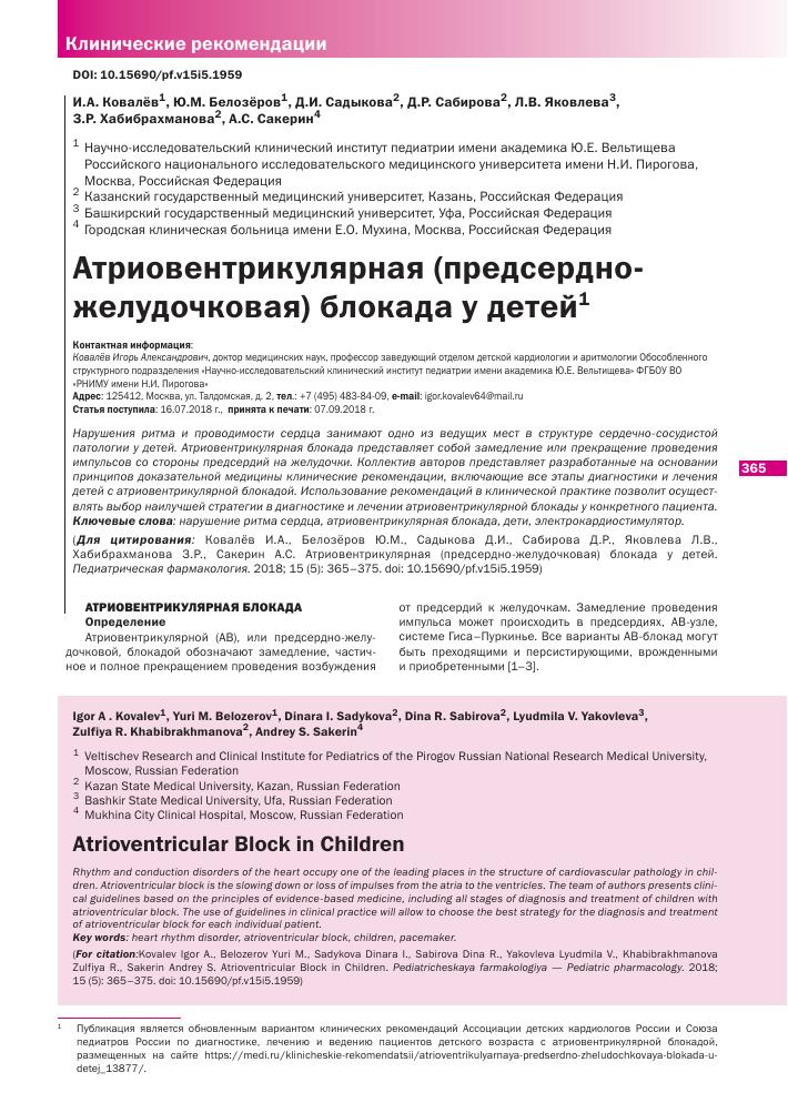 Атриовентрикулярная блокада: проявления, неотложное лечение, прогноз
