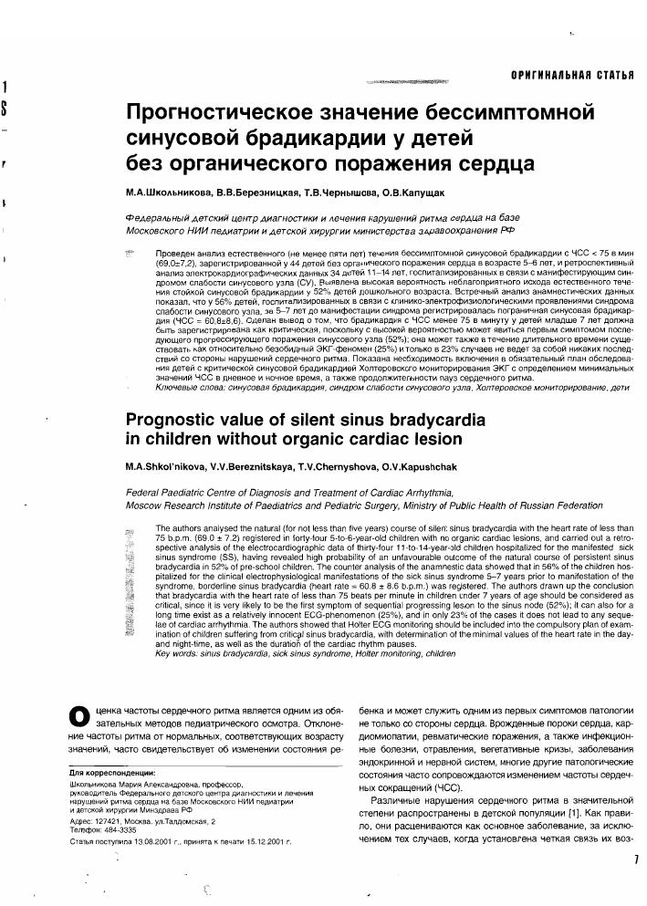 Синусовая брадиаритмия у ребенка 3 лет