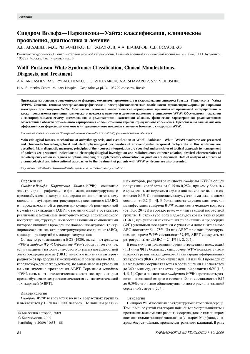 Лечение реципрокной тахикардии