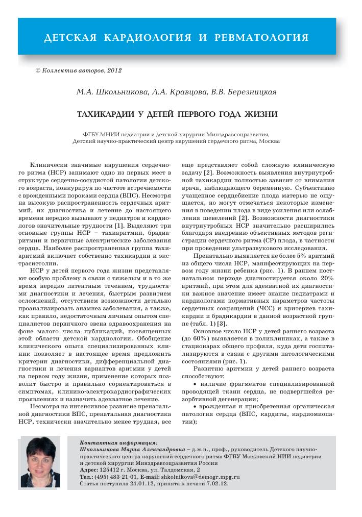 Методы купирования реципрокной тахикардии с участием ав-соединения. лечение аврт, авурт