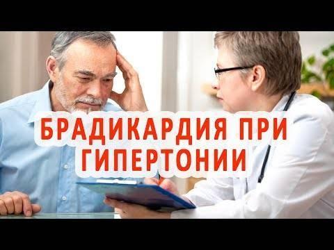 Лечение гипертонии при брадикардии