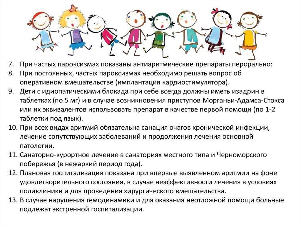 Классификация экстрасистолии у детей — причины возникновения