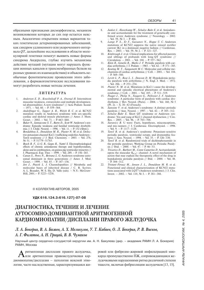 Дисплазия шейки матки 1, 2 и 3 степени. лечение. фото
