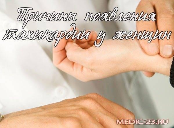 Признаки тахикардии сердца у женщин и лечение