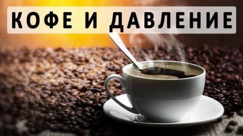 Аритмия и кофе: можно ли пить при болезни? исследования ученых и важные советы