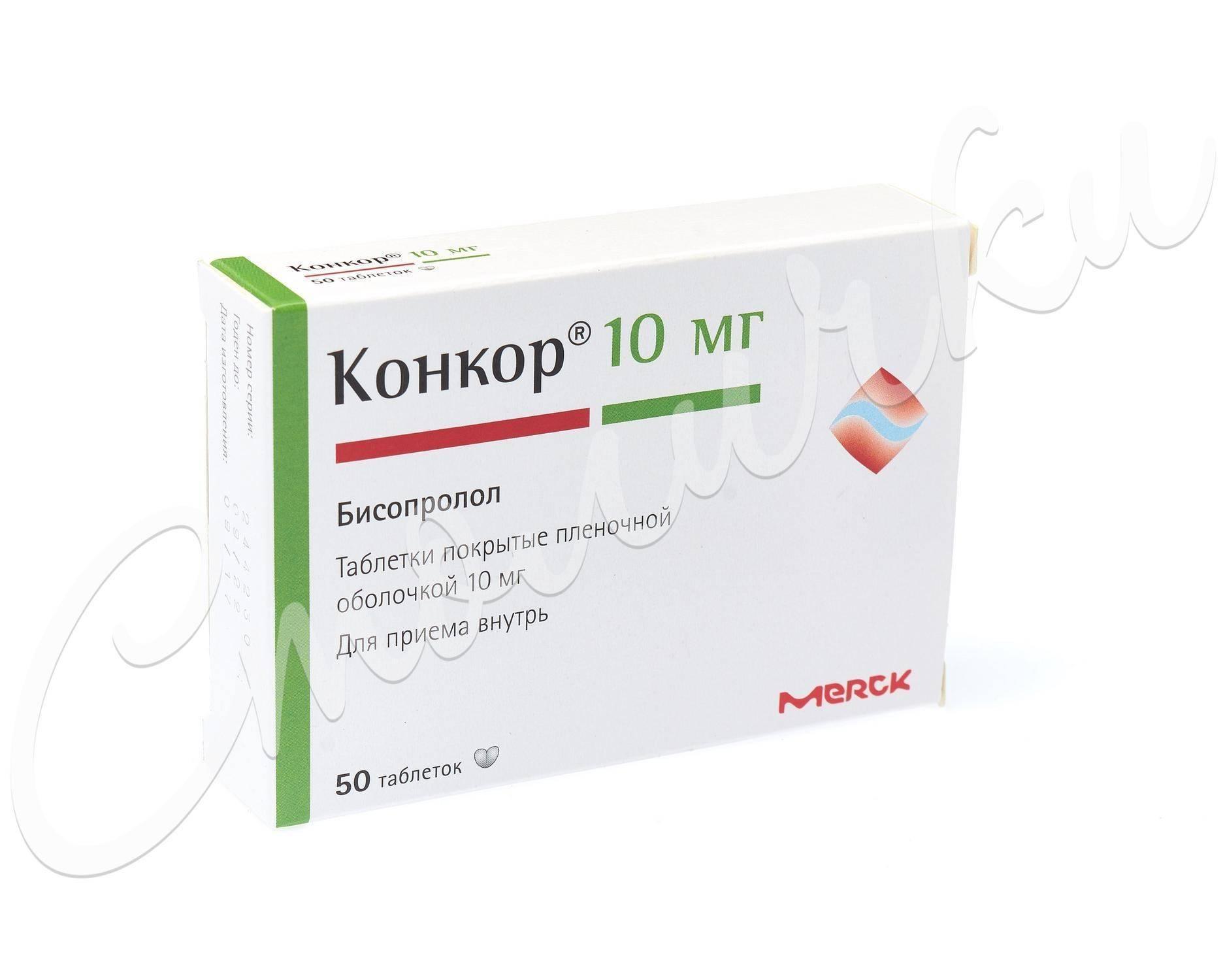 Брадикардия симптомы и лечение какие таблетки