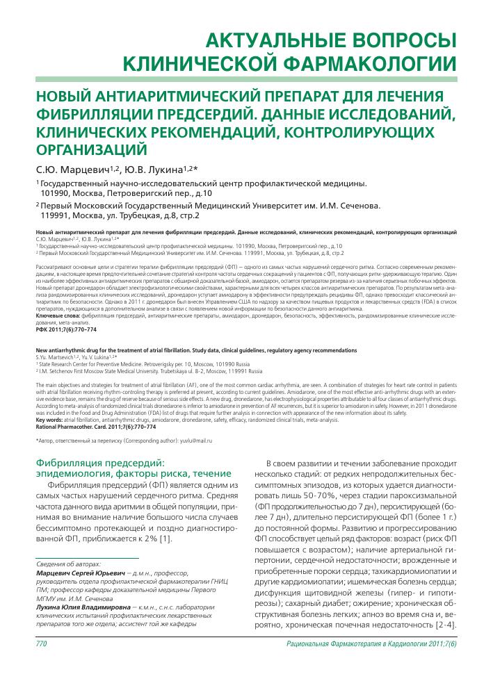 Антиаритмики | антиаритмические препараты | противоаритмические средства