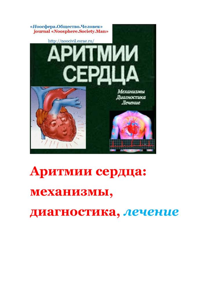 Синусовая тахикардия. синусовая брадикардия