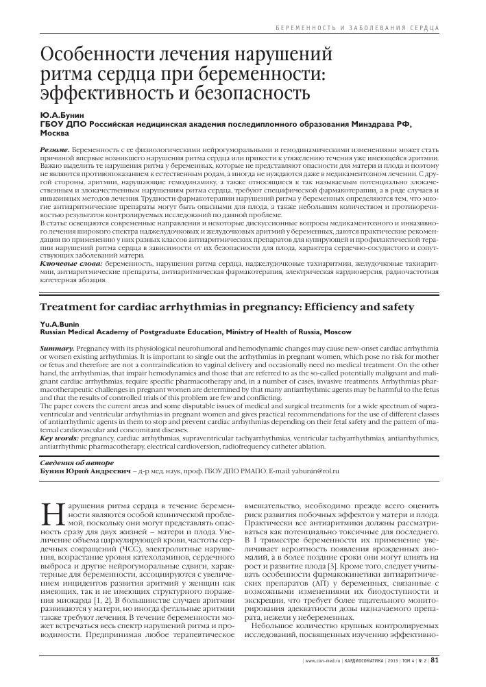 Ортодромная и антидромная тахикардия