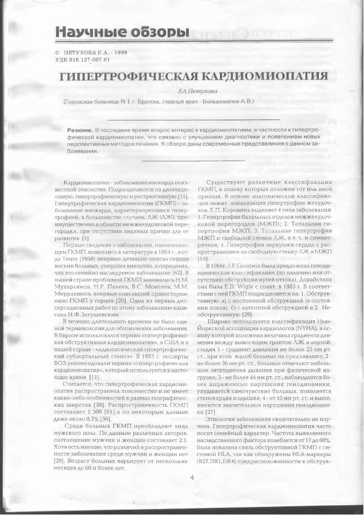 Гипертрофическая кардиомиопатия (гкмп): развитие, диагноз, лечение, прогноз