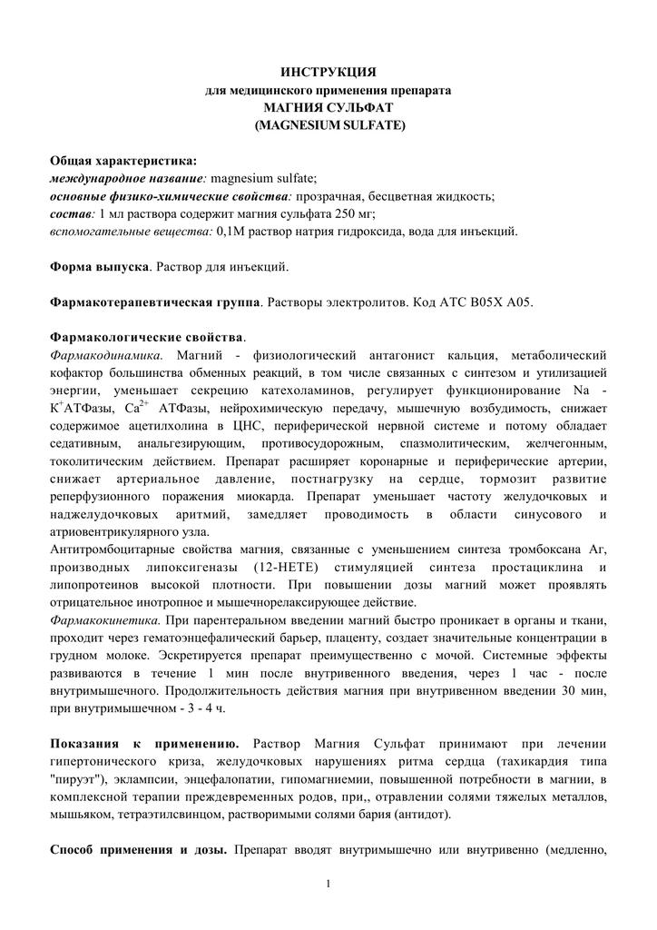 Желудочковая тахикардия: симптомы и лечение пароксизма, признаки на экг
