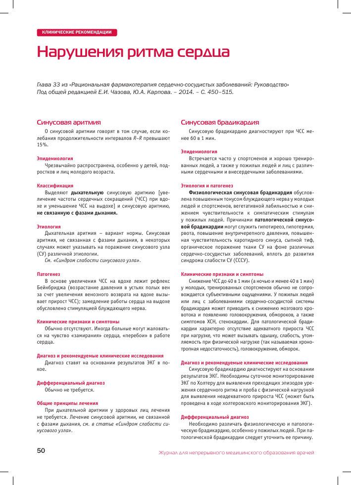 Пароксизмальная аритмия
