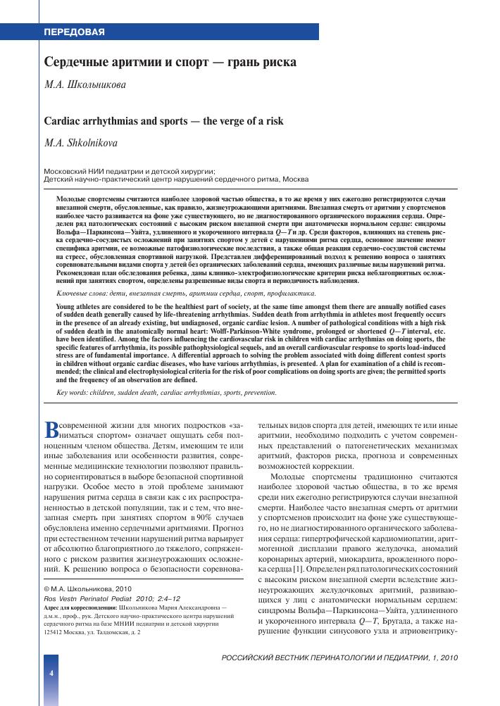 Как проявляется аритмия у спортсменов: диагностика и лечение
