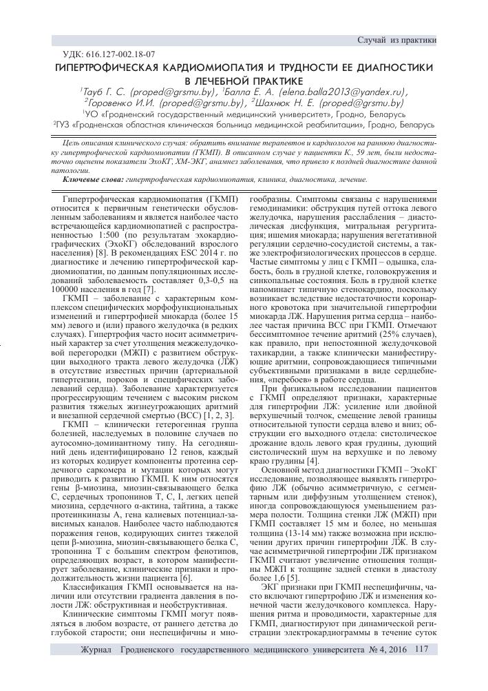 Гипертрофическая кардиомиопатия - hypertrophic cardiomyopathy