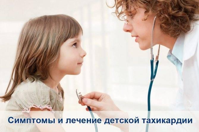Детская тахикардия: в чем причины заболевания и как его лечить?