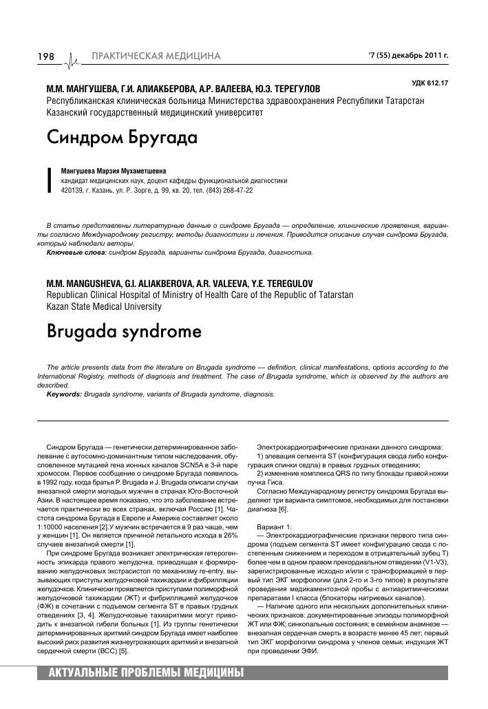 Синдром бругада на экг: признаки недуга