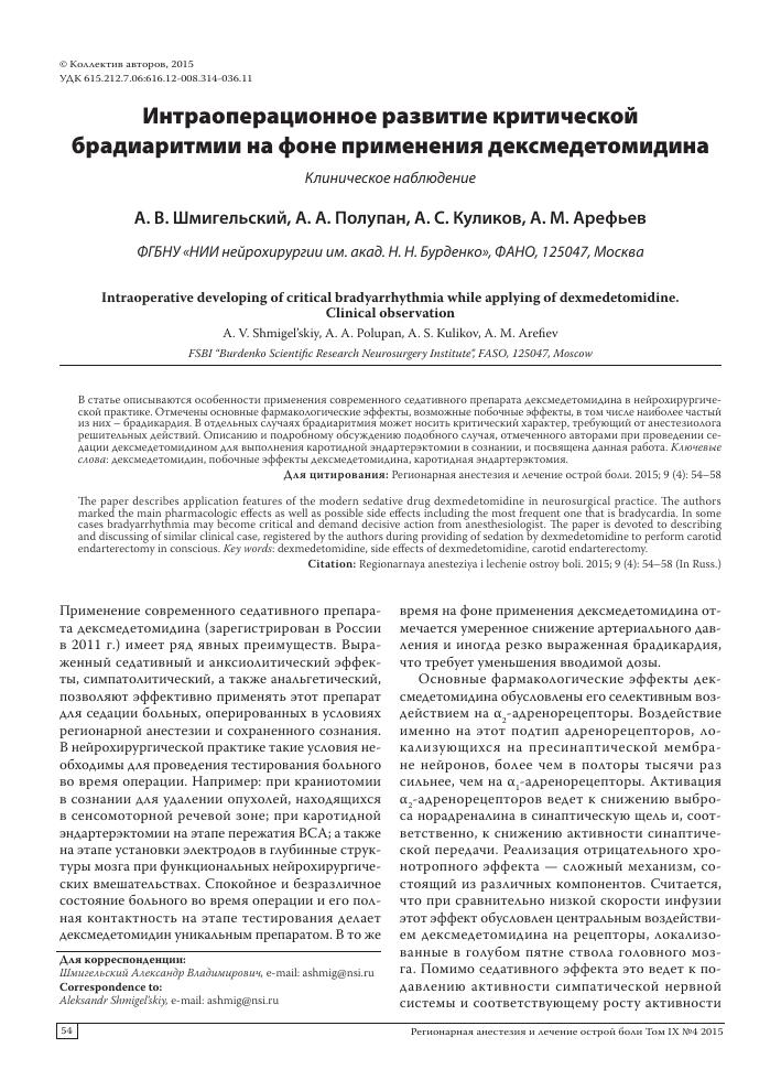 Брадикардия - симптомы, виды, причины, лечение