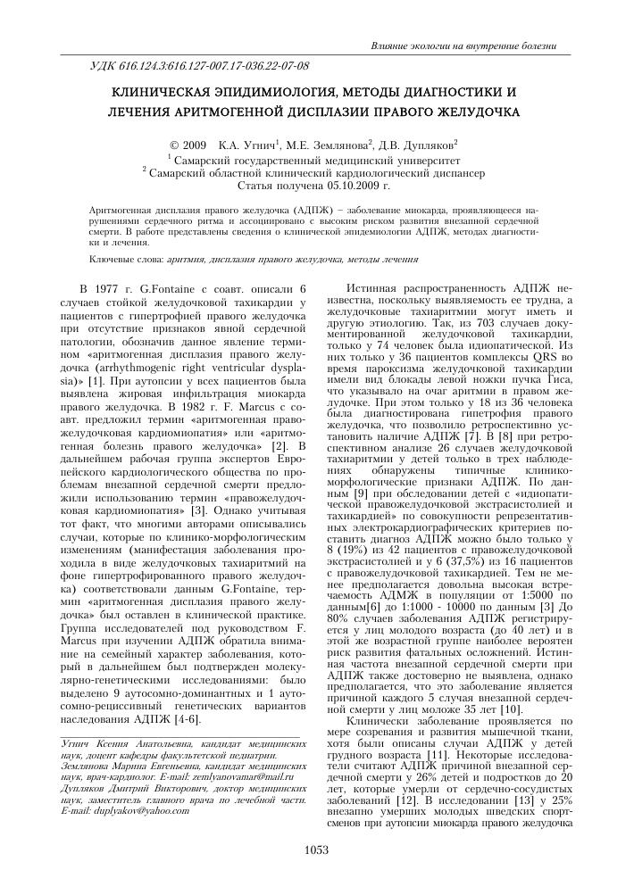Аритмогенная дисплазия правого желудочка - симптомы, лечения, диагностика | у доктора.ру