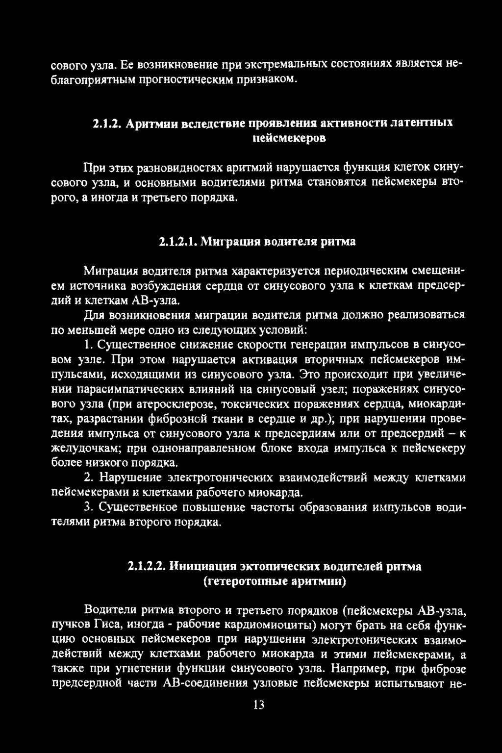 Карагандинский государственный медицинский университет кафедра внутренних болезней 2 срс тема: аритмия, признаки и лечения. - презентация