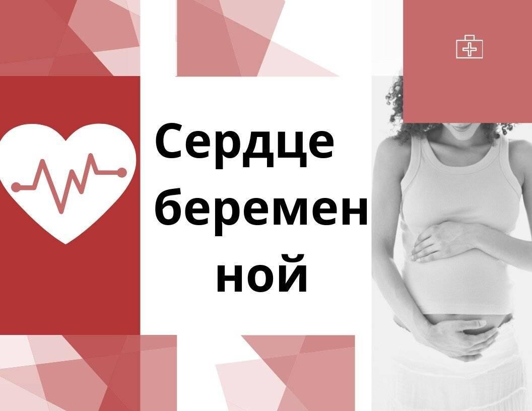 Экстрасистолия при беременности