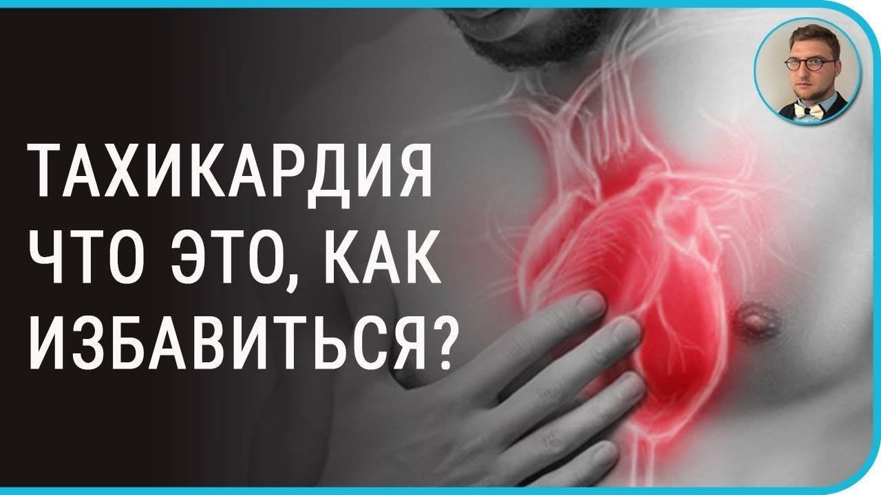Особенности проявления и лечения тахикардии, возникшей на фоне остеохондроза