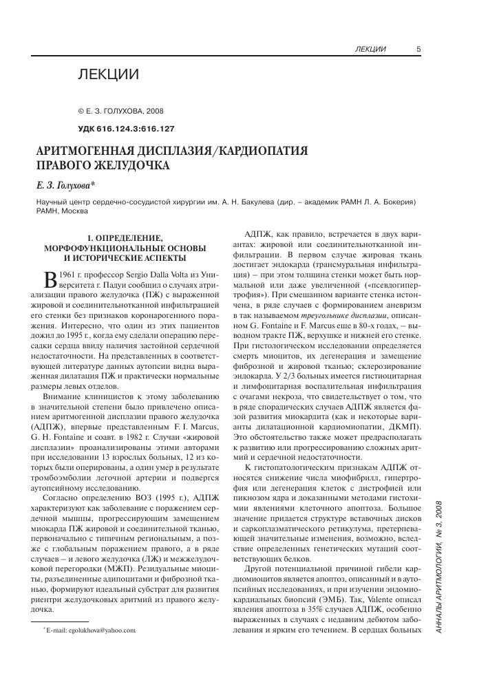 Аритмогенная дисплазия правого желудочка - описание болезни