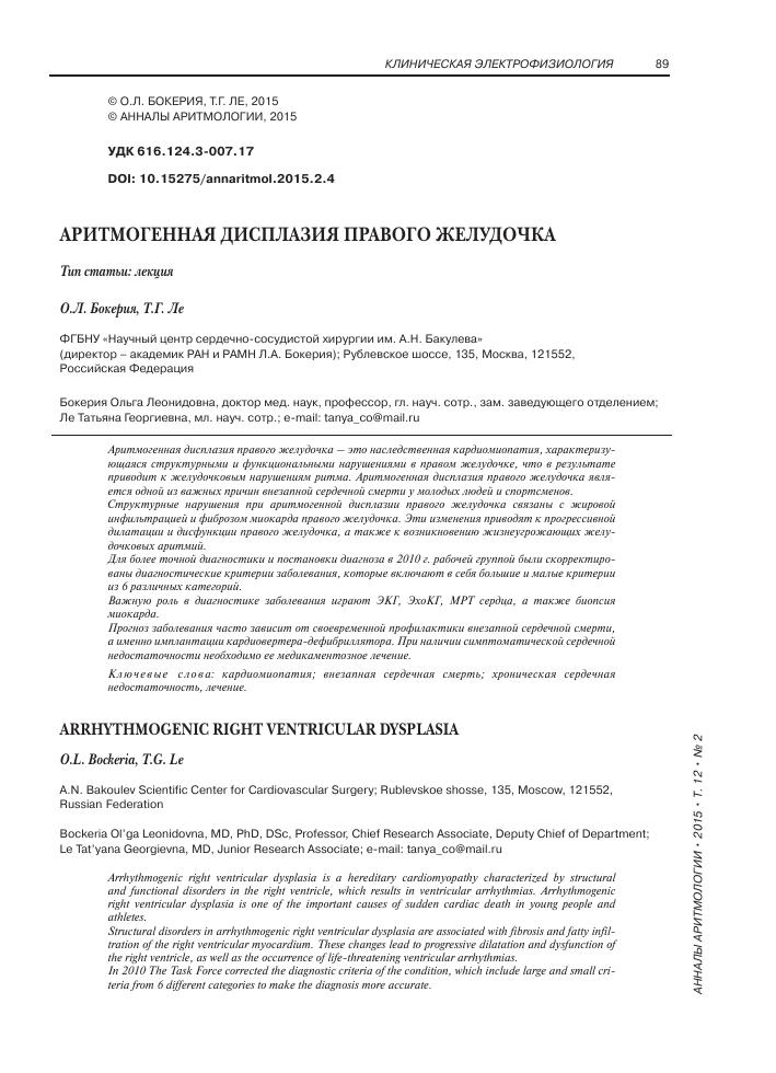 Аритмогенная дисплазия желудочка: причины и лечение — симптомы