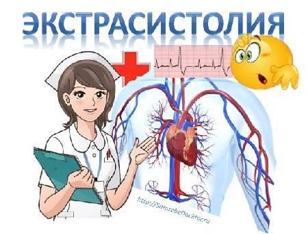 Наджелудочковая экстрасистолия - симптомы  и лечение