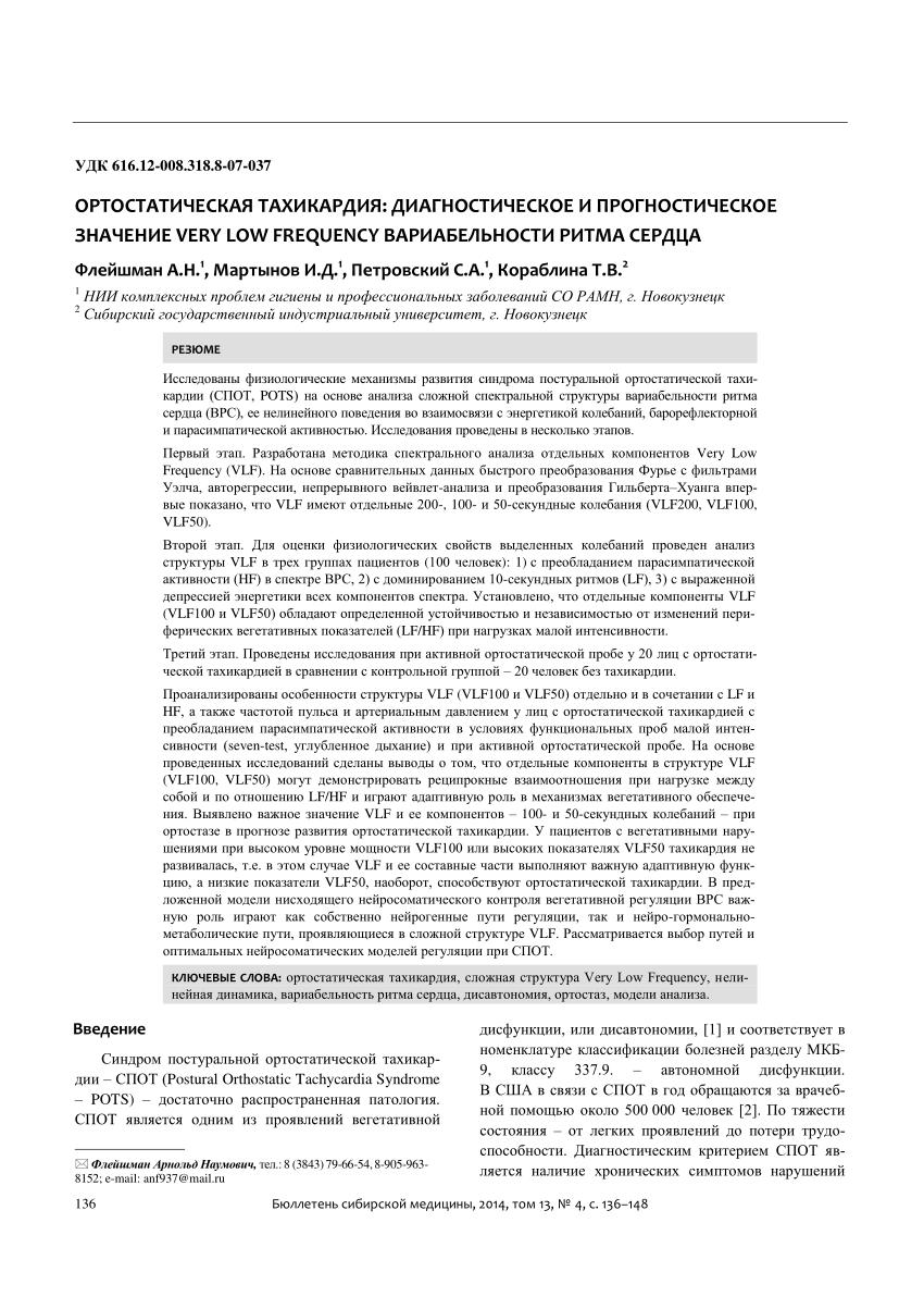 Ав-узловая пароксизмальная тахикардия при синдроме вольфа-паркинсона-уайта (wpw)