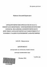 Антиаритмические препараты: виды и классификация, представители, как действуют