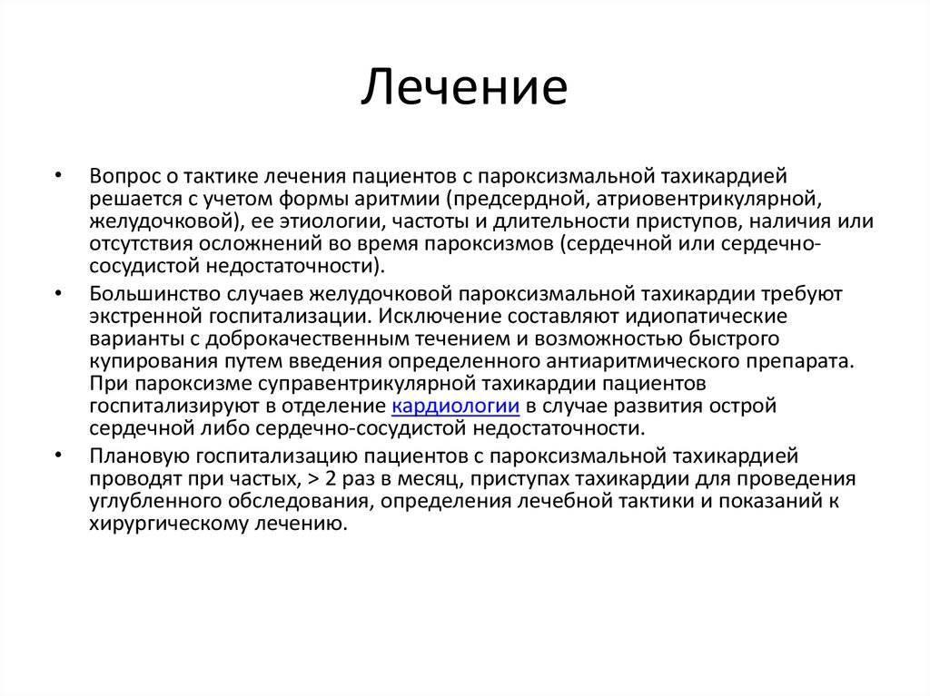 Пароксизмальная тахикардия предсердная, атриовентрикулярная, желудочковая и суправентрикулярная - экг, лечение и симптомы - docdoc.ru