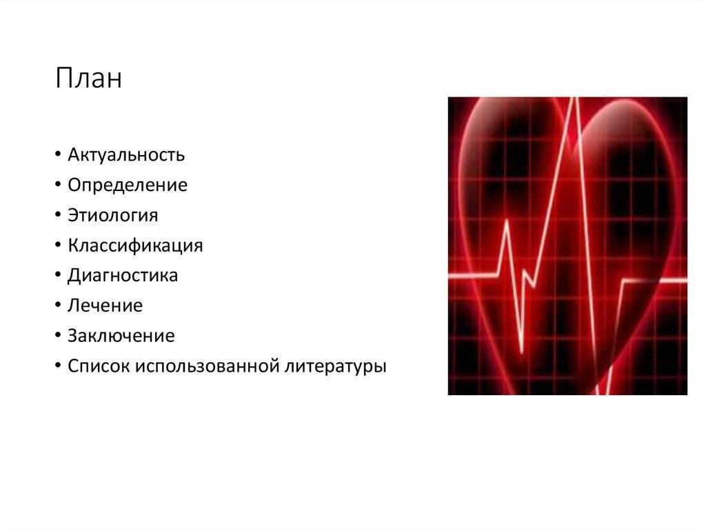 Синусовая аритмия с миграцией водителя ритма: лечение