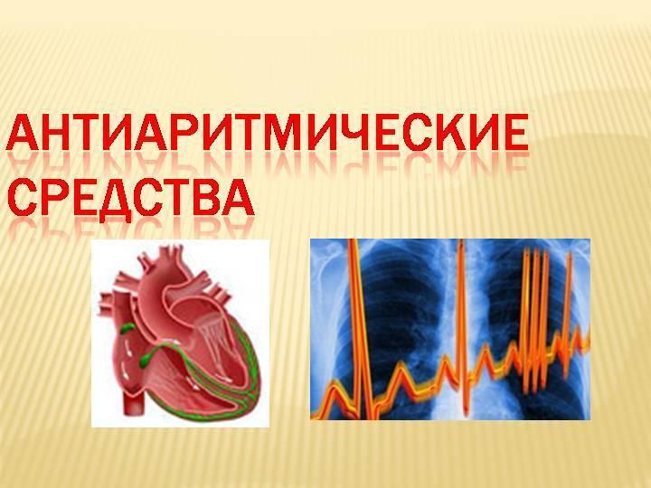 Клиническая фармакология лекарственных средств, влияющих на основные функции миокарда, и клинико-фармакологические подходы к их выбору