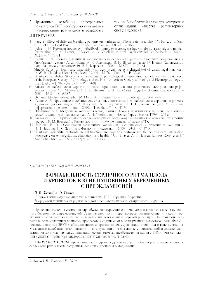 Что такое ктг плода - показатели ктг - запись пользователя диана (id1299011) в сообществе здоровье будущей мамы и малыша в категории анализы, инфекции - babyblog.ru