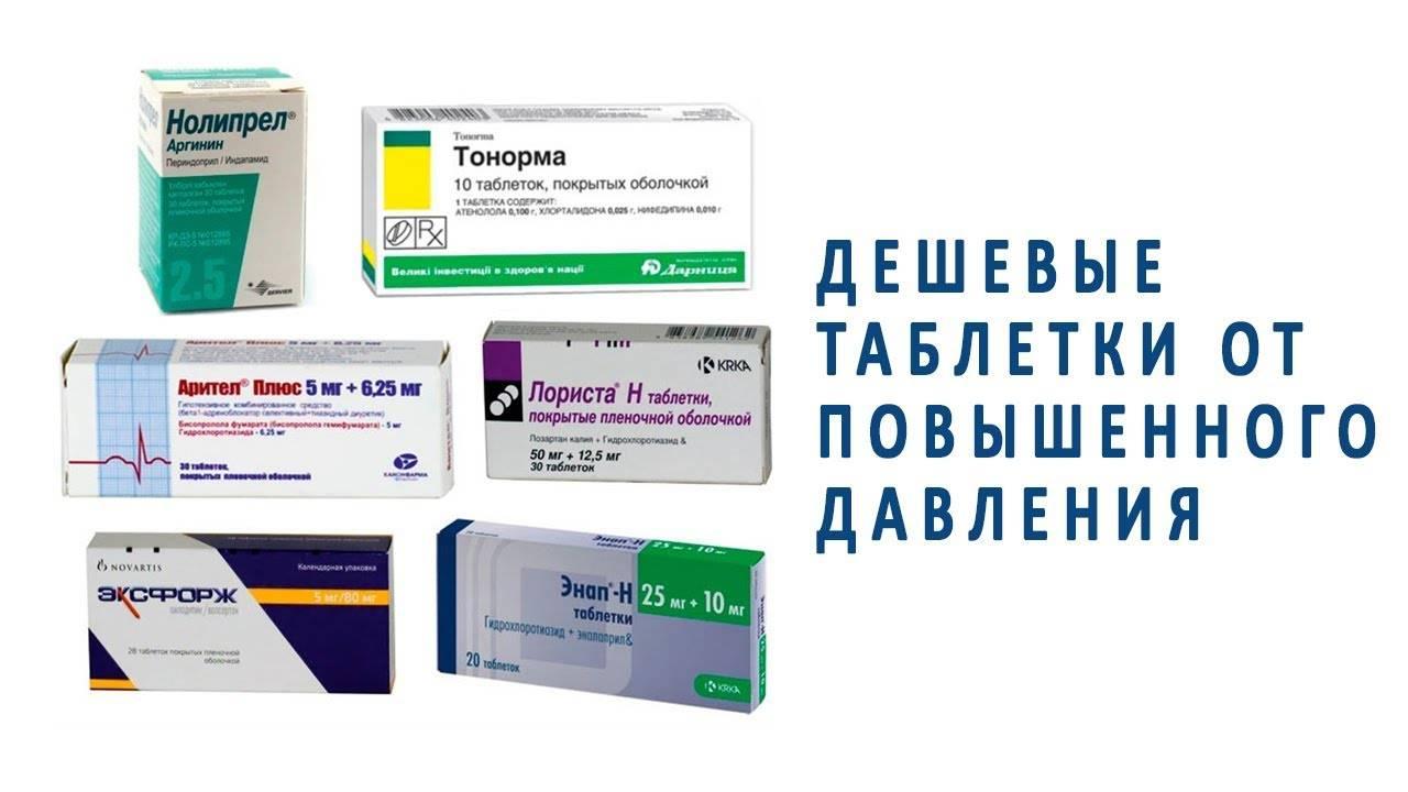 Лекарства от тахикардии при повышенном давлении