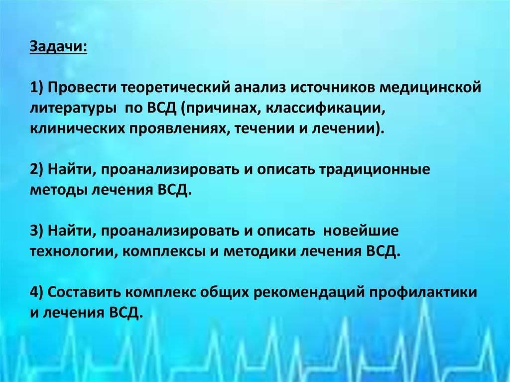 Тахикардия: причины при всд, факторы, диагностика и лечение