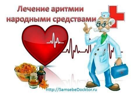 Аритмия сердца что делать