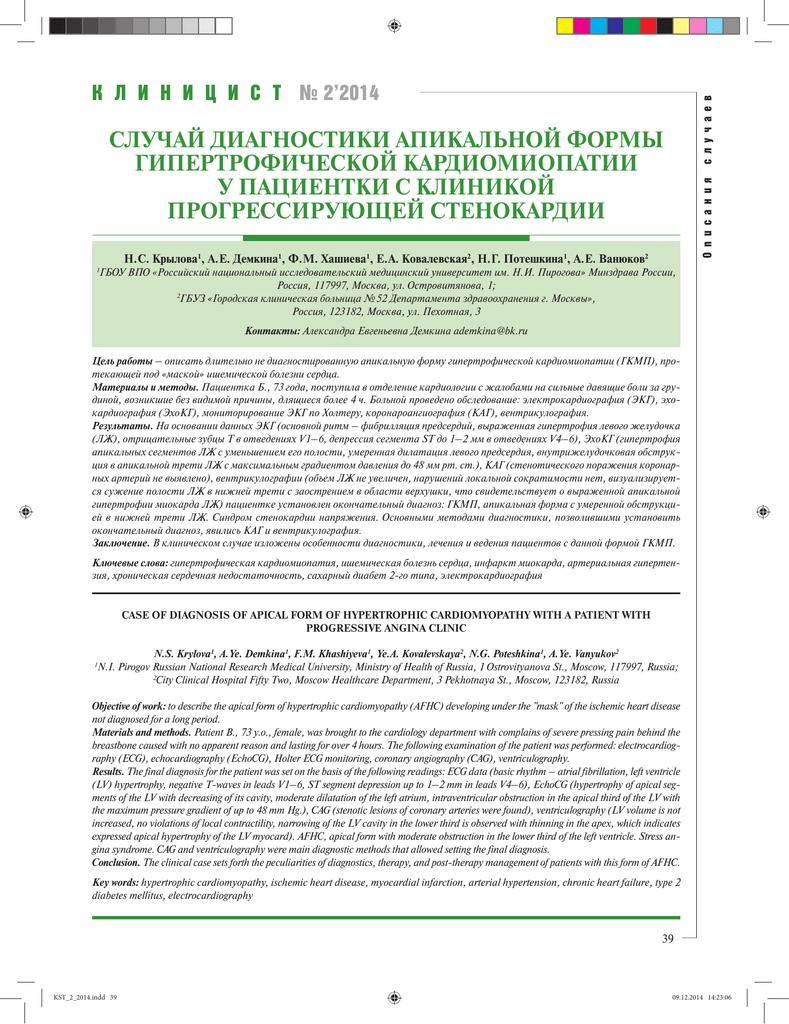 Гипертрофическая кардиомиопатия: причины, проявления, диагностика, как лечить, прогноз