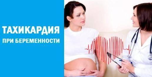 Синусовая тахикардия при беременности